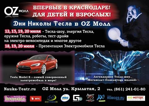 Дни Николы Тесла в OZ Молл