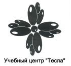 Учебный Центр Тесла